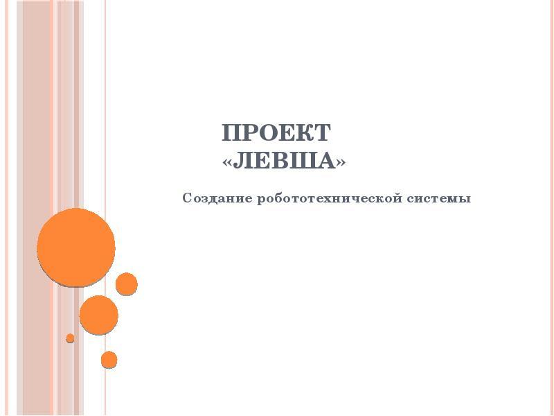 Презентация Проект «Левша». Создание робототехнической системы