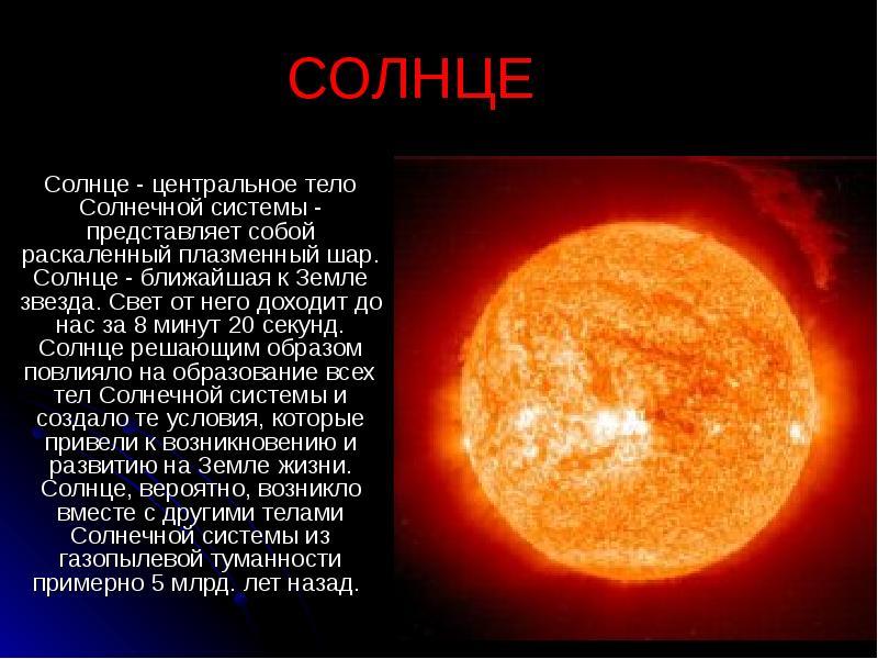 земля сообщение о солнце с картинками дело включаются родители