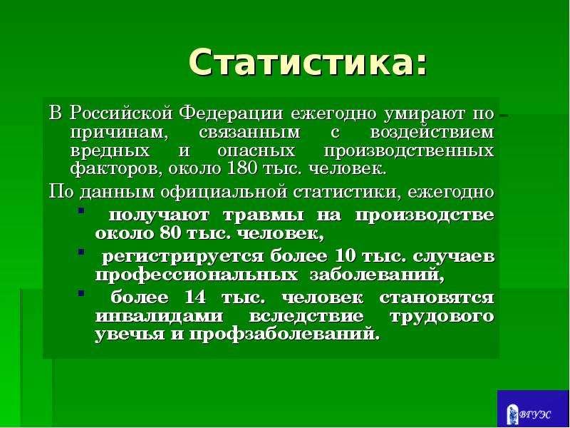 Статистика: В Российской Федерации ежегодно умирают по причинам, связанным с воздействием вредных и