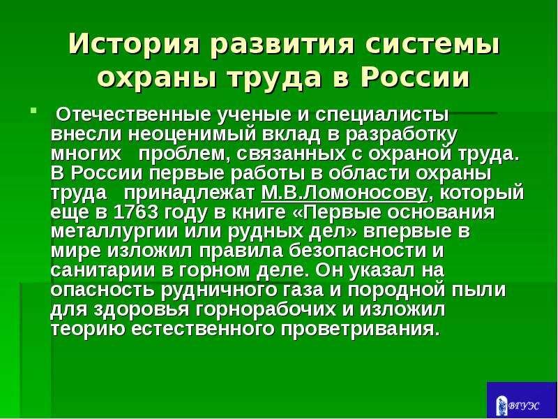 История развития системы охраны труда в России Отечественные ученые и специалисты внесли неоценимый