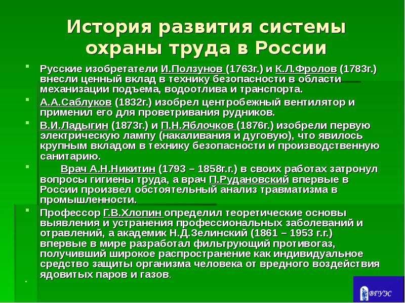 История развития системы охраны труда в России Русские изобретатели И. Ползунов (1763г. ) и К. Л. Фр