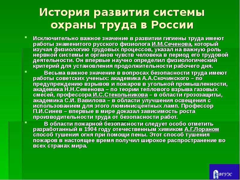 История развития системы охраны труда в России Исключительно важное значение в развитии гигиены труд