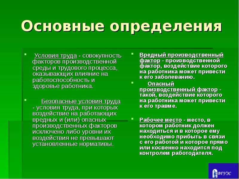 Основные определения Условия труда - совокупность факторов производственной среды и трудового процес