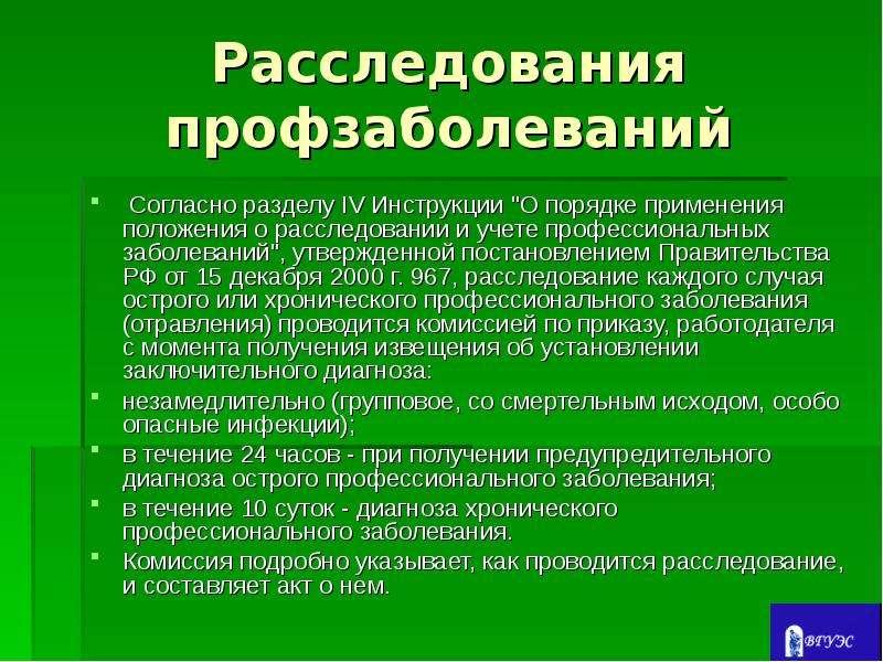 """Расследования профзаболеваний Согласно разделу IV Инструкции """"О порядке применения положения о"""