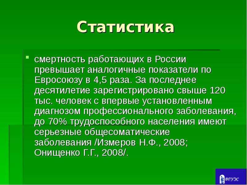 Статистика смертность работающих в России превышает аналогичные показатели по Евросоюзу в 4,5 раза.