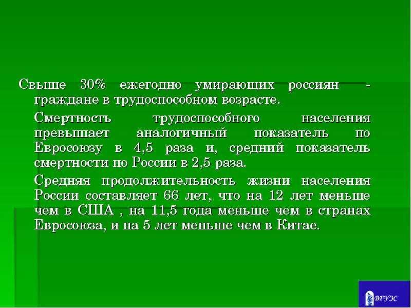 Свыше 30% ежегодно умирающих россиян - граждане в трудоспособном возрасте. Свыше 30% ежегодно умираю