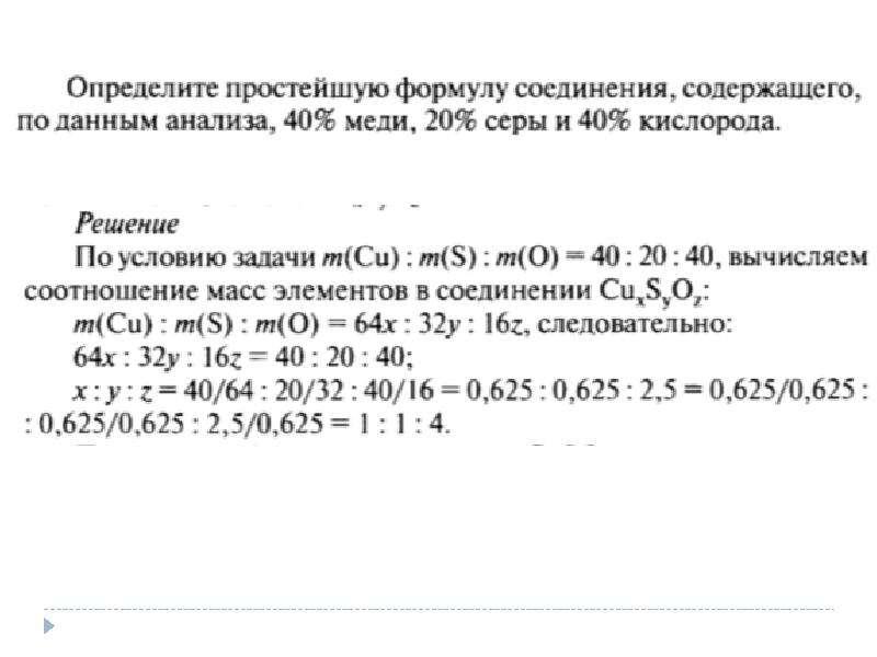 Вычисления по химической формуле, слайд 4
