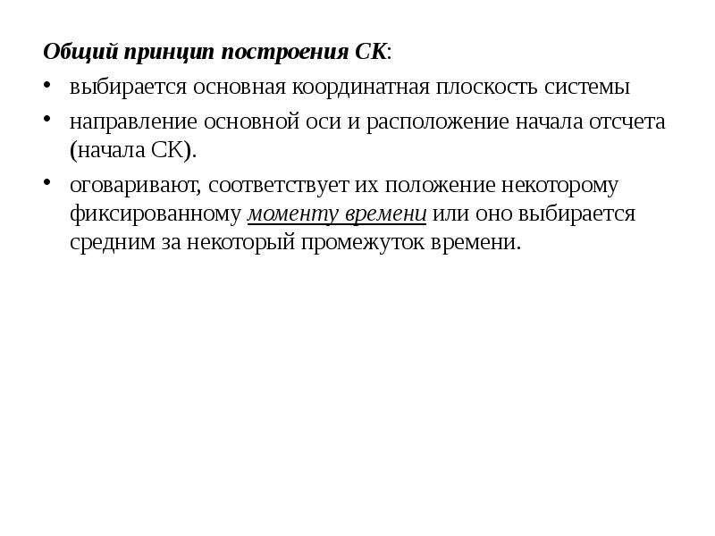 Общий принцип построения СК: Общий принцип построения СК: выбирается основная координатная плоскость