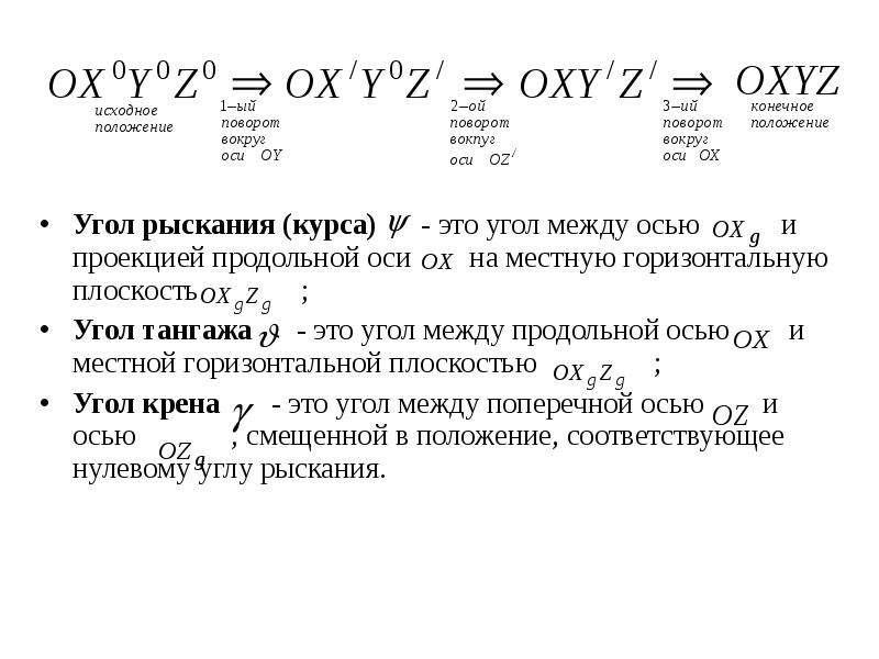 Угол рыскания (курса) - это угол между осью и проекцией продольной оси на местную горизонтальную пло