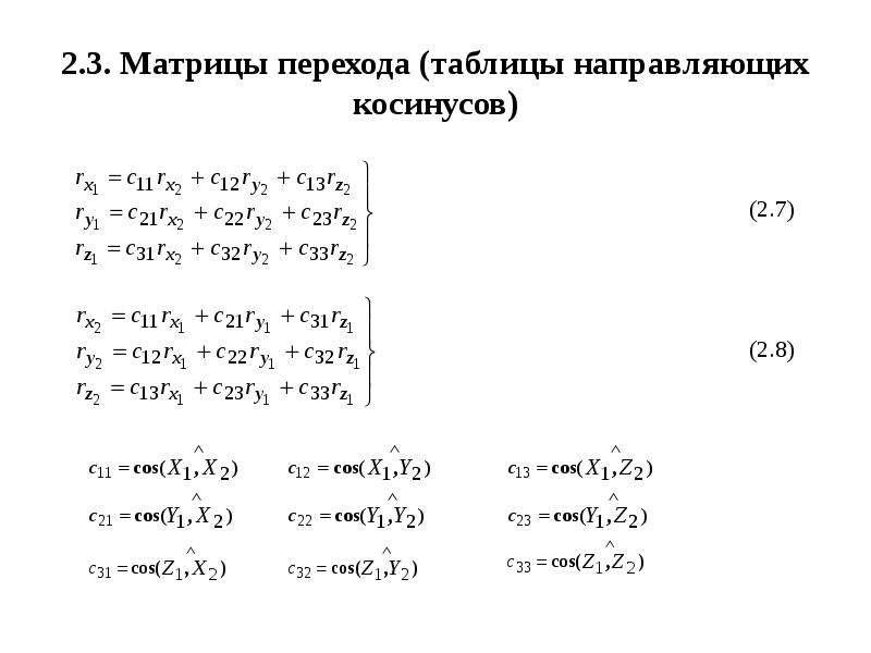 2. 3. Матрицы перехода (таблицы направляющих косинусов) (2. 7) (2. 8)