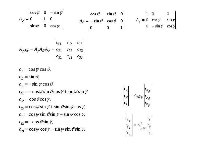 Системы координат, применяемые в механике полета, слайд 24