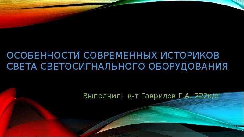Презентация Особенности современных историков света светосигнального оборудования