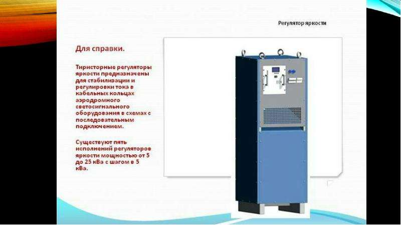 Особенности современных историков света светосигнального оборудования, слайд 22