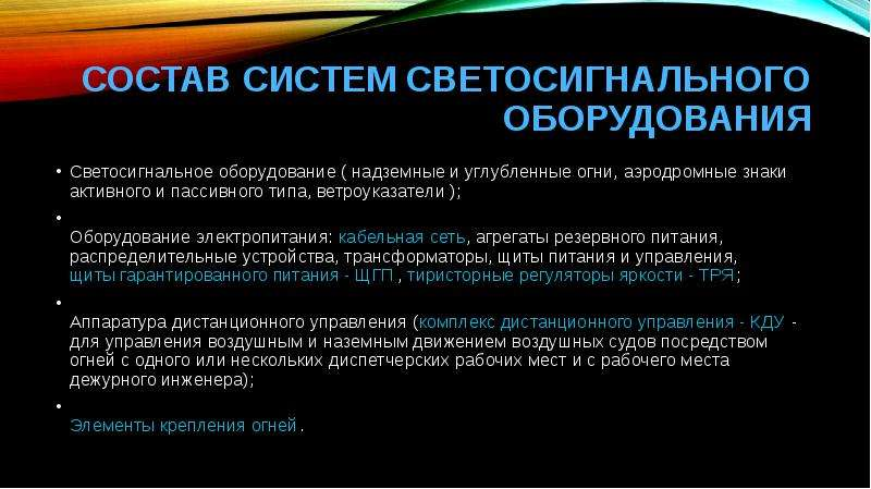Состав систем светосигнального оборудования Светосигнальное оборудование ( надземные и углубленные о