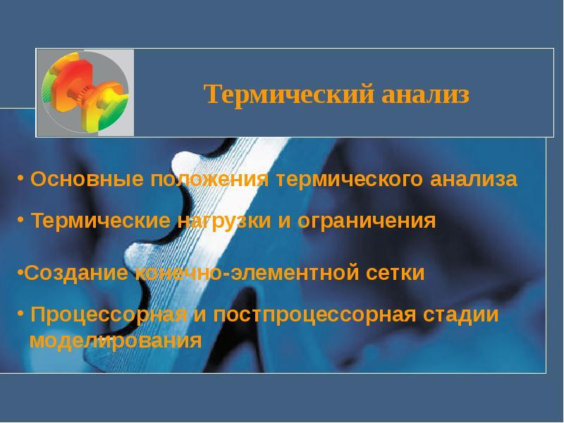 Презентация Основные положения термического анализа