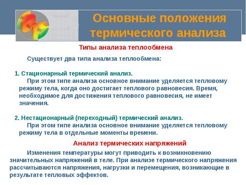 Основные положения термического анализа