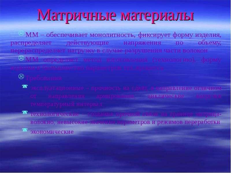 Матричные материалы ММ – обеспечивает монолитность, фиксирует форму изделия, распределяет действующи