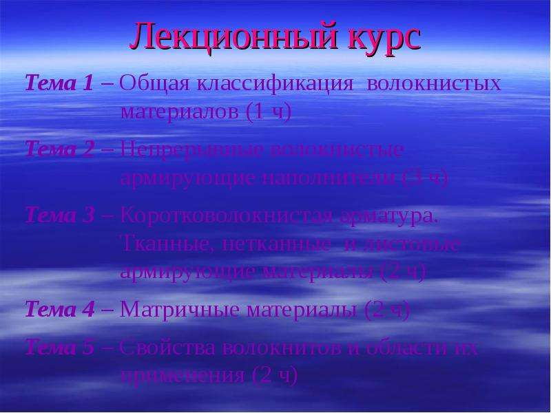 Лекционный курс Тема 1 – Общая классификация волокнистых материалов (1 ч) Тема 2 – Непрерывные волок