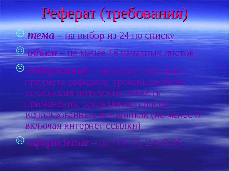 Реферат (требования) тема – на выбор из 24 по списку объем – не менее 16 печатных листов содержание