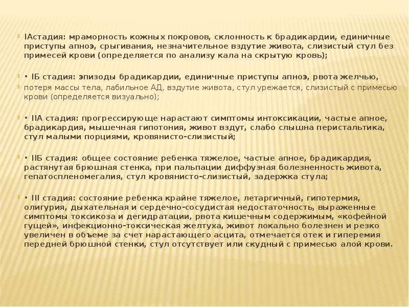 ІАстадия: мраморность кожных покровов, склонность к брадикардии, единичные приступы апноэ, срыгивани