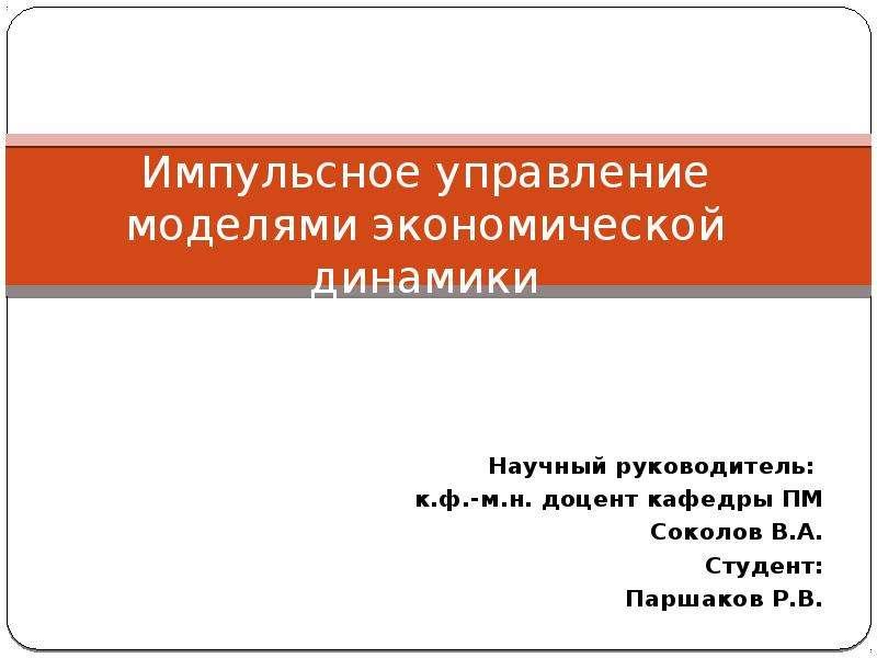 Презентация Импульсное управление моделями экономической динамики