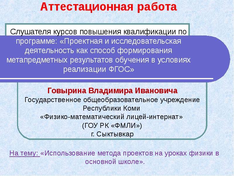 Презентация Использование метода проектов на уроках физики в основной школе