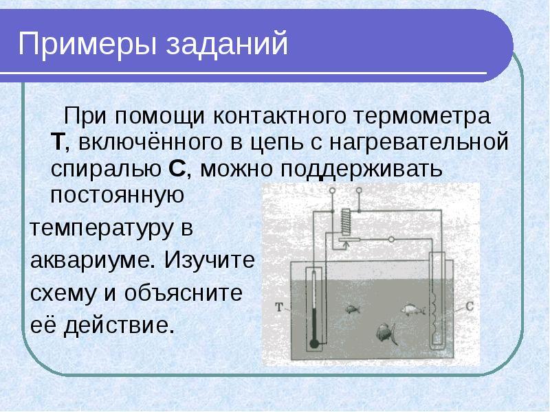Примеры заданий При помощи контактного термометра Т, включённого в цепь с нагревательной спиралью С,