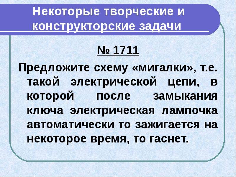 Некоторые творческие и конструкторские задачи № 1711 Предложите схему «мигалки», т. е. такой электри
