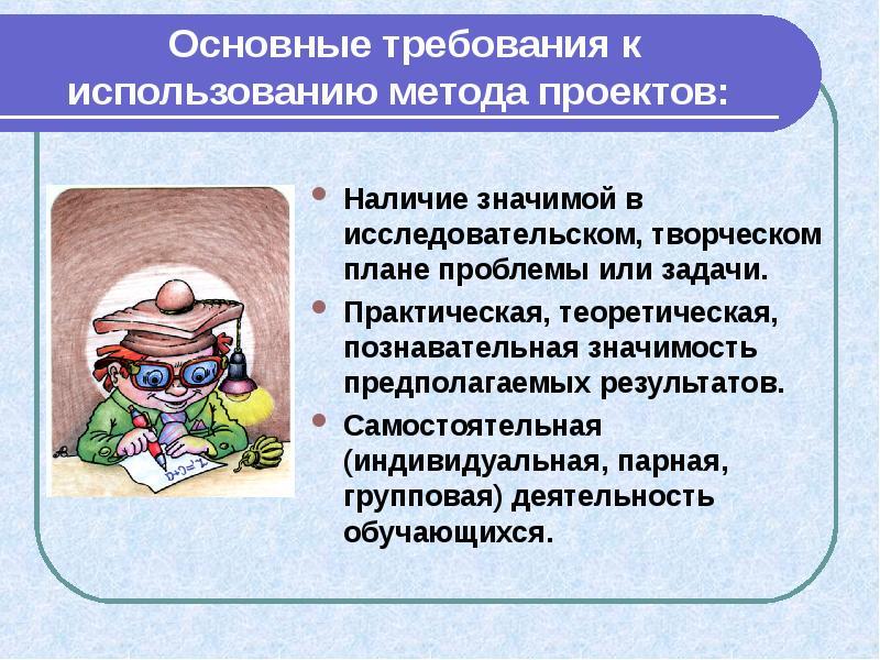 Основные требования к использованию метода проектов: Наличие значимой в исследовательском, творческо