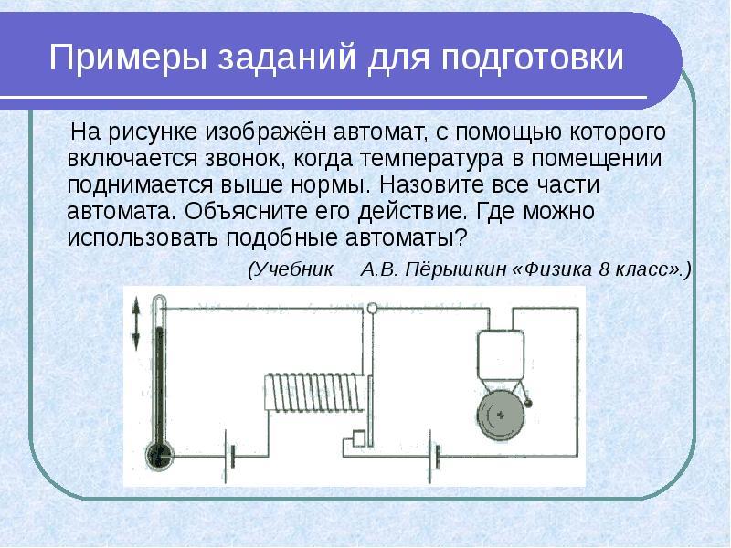Примеры заданий для подготовки На рисунке изображён автомат, с помощью которого включается звонок, к