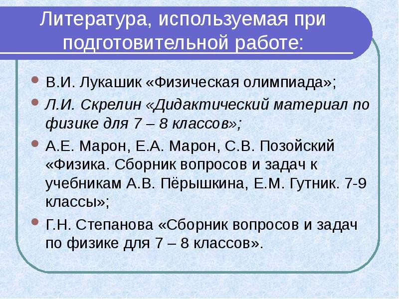 Литература, используемая при подготовительной работе: В. И. Лукашик «Физическая олимпиада»; Л. И. Ск