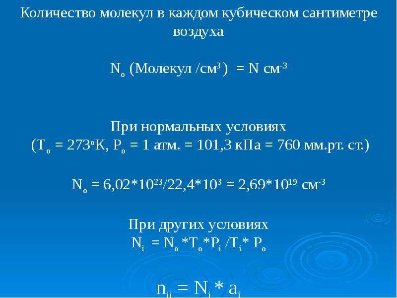 Рациональное использование воздуха (газоочистка), слайд 12