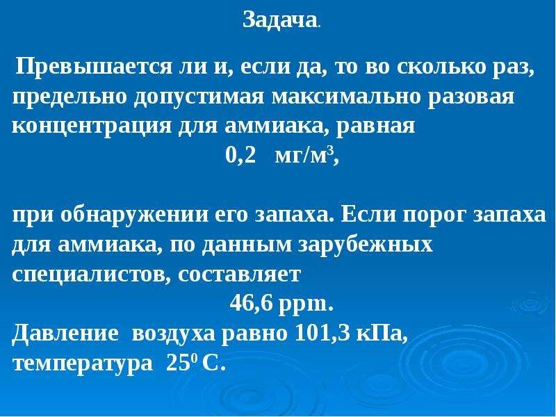 Рациональное использование воздуха (газоочистка), слайд 14