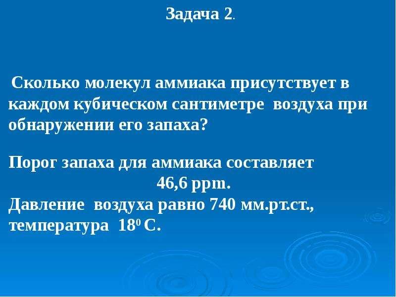 Рациональное использование воздуха (газоочистка), слайд 15