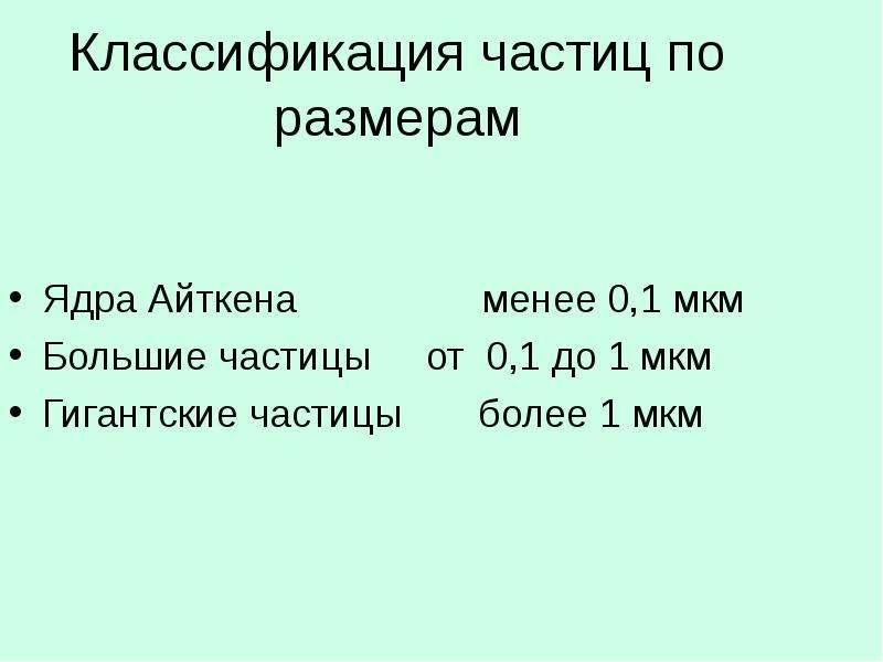 Классификация частиц по размерам Ядра Айткена менее 0,1 мкм Большие частицы от 0,1 до 1 мкм Гигантск