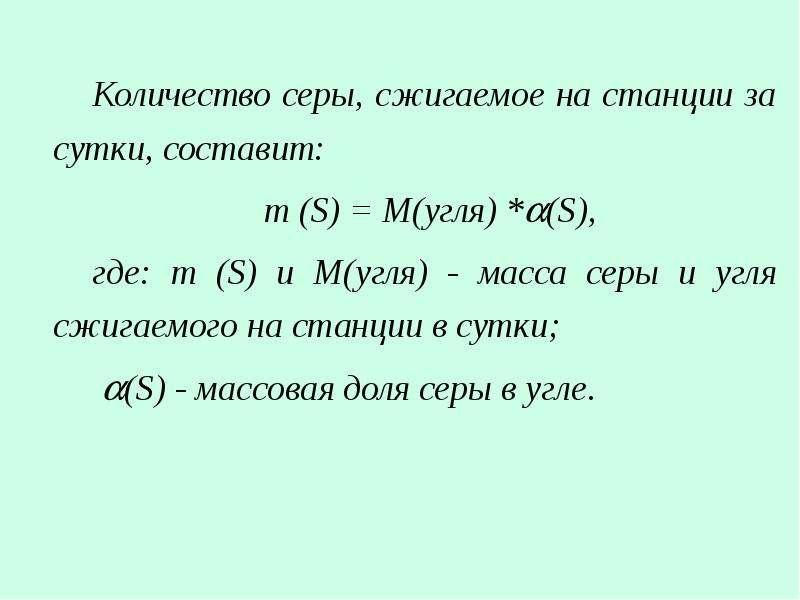 Рациональное использование воздуха (газоочистка), слайд 44