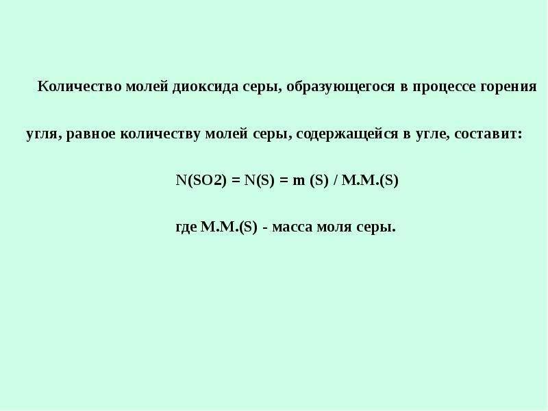 Рациональное использование воздуха (газоочистка), слайд 45