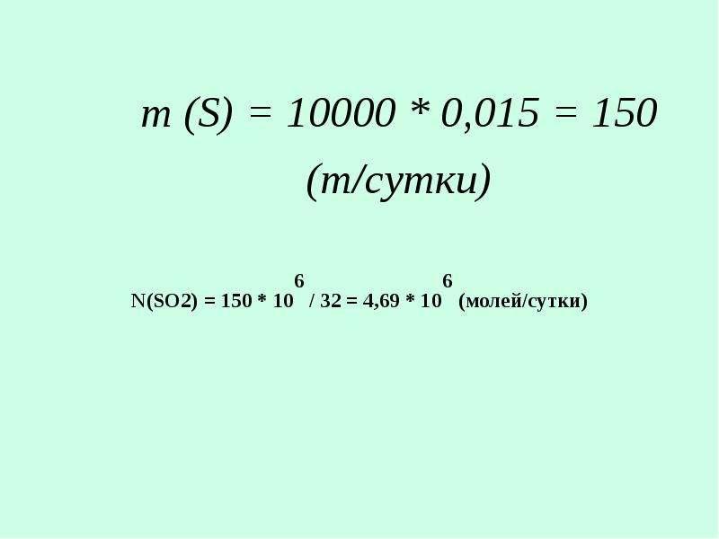 m (S) = 10000 * 0,015 = 150 (т/сутки)