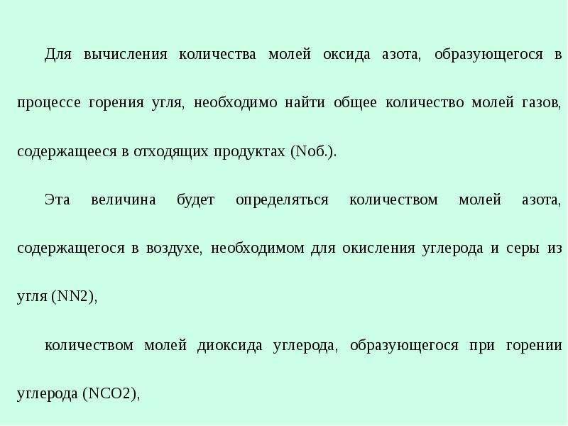Рациональное использование воздуха (газоочистка), слайд 47