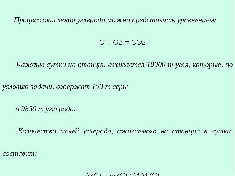 Рациональное использование воздуха (газоочистка), слайд 48