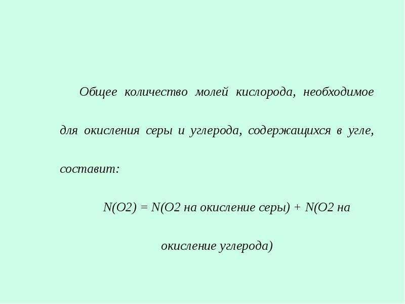 Рациональное использование воздуха (газоочистка), слайд 50