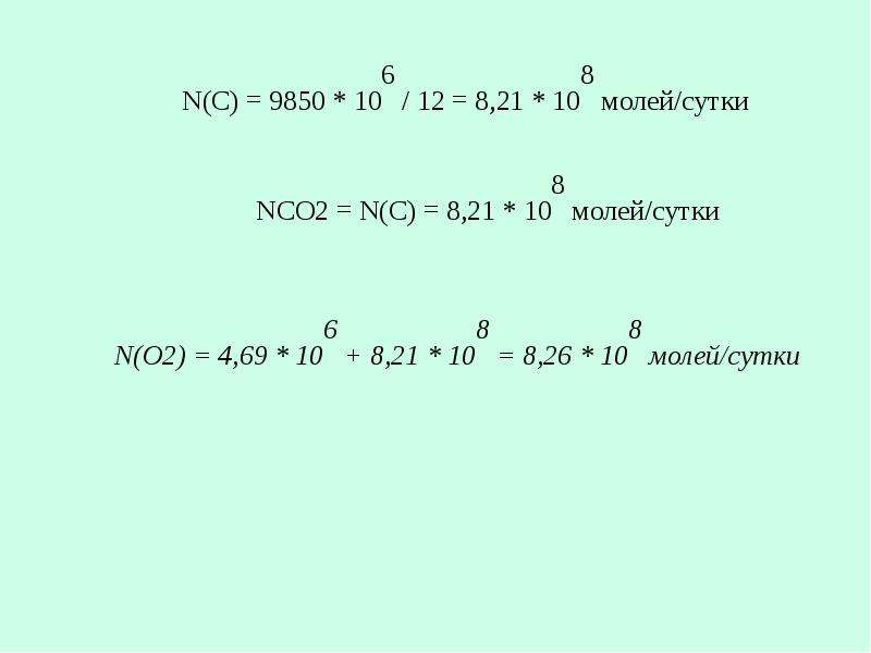 Рациональное использование воздуха (газоочистка), слайд 51