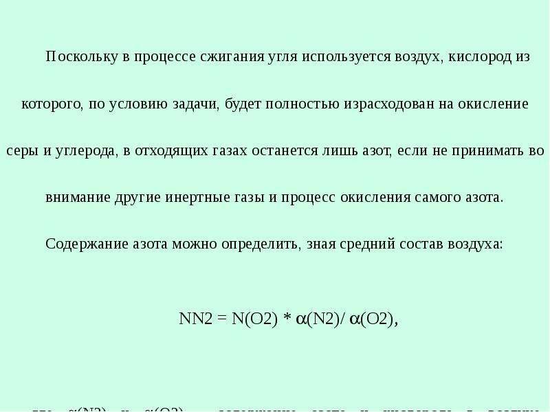 Рациональное использование воздуха (газоочистка), слайд 52
