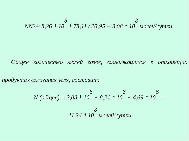Рациональное использование воздуха (газоочистка), слайд 53