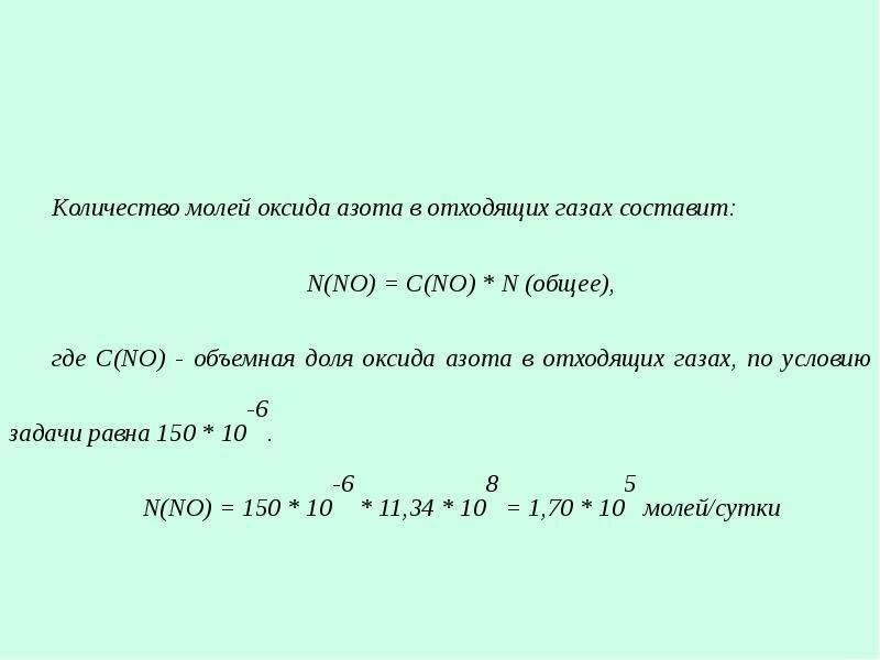 Рациональное использование воздуха (газоочистка), слайд 54