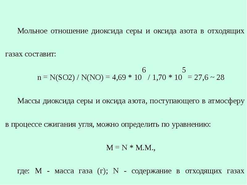 Рациональное использование воздуха (газоочистка), слайд 55