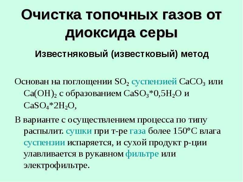 Очистка топочных газов от диоксида серы Известняковый (известковый) метод Основан на поглощении SO2