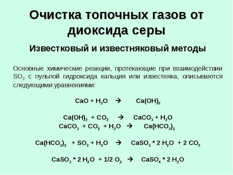 Очистка топочных газов от диоксида серы