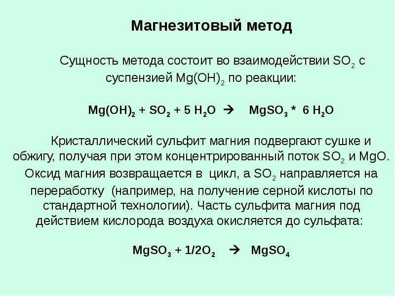 Рациональное использование воздуха (газоочистка), слайд 63