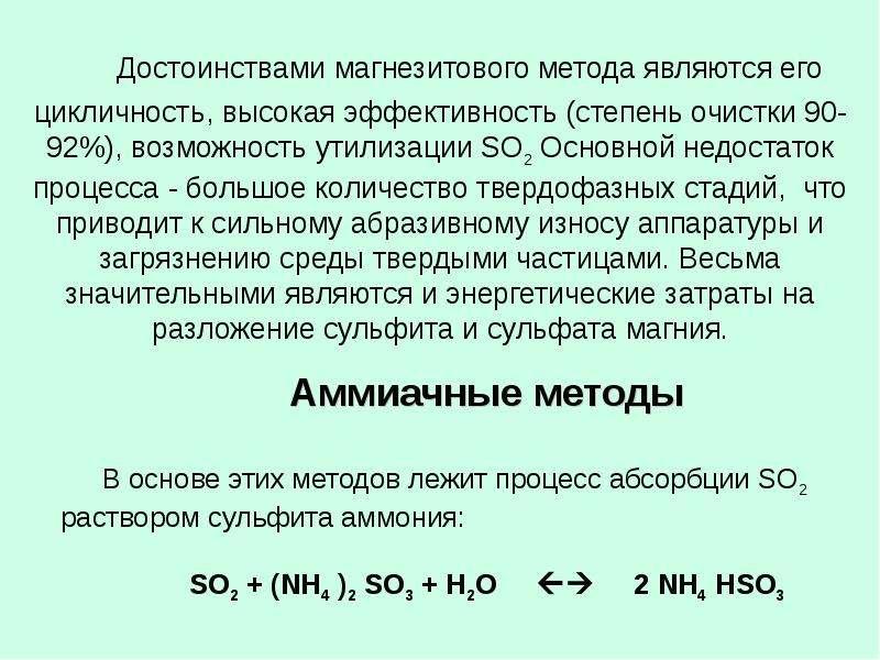 Рациональное использование воздуха (газоочистка), слайд 64